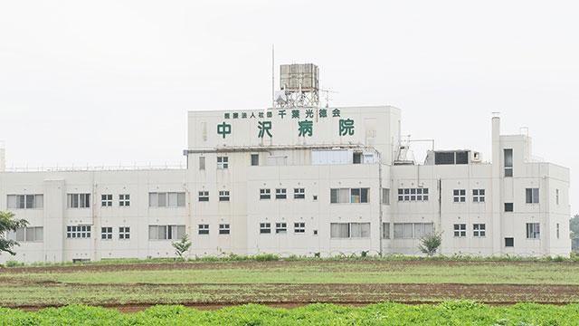 「中沢病院(千葉県富里市中沢1596-5)」の画像検索結果