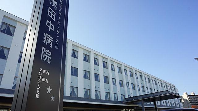 田中病院 求人