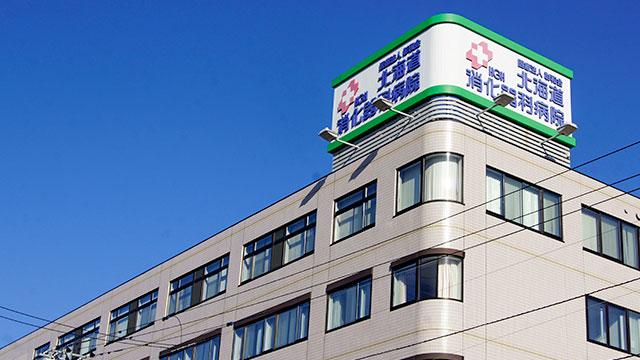 病院 北海道 科 消化 器 消化器外科Ⅰ