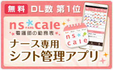 無料 dl数 第1位 ns*cale ナスカレ 看護師の勤務表 ナース専用シフト管理アプリ